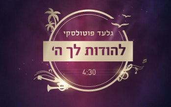"Gilad Potolsky Releases A New Single ""Lehodot Lecha Ashem"""