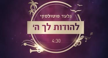 "Gilad Potolsky Releases A New Single ""Lehodot Lecha Ashem"""