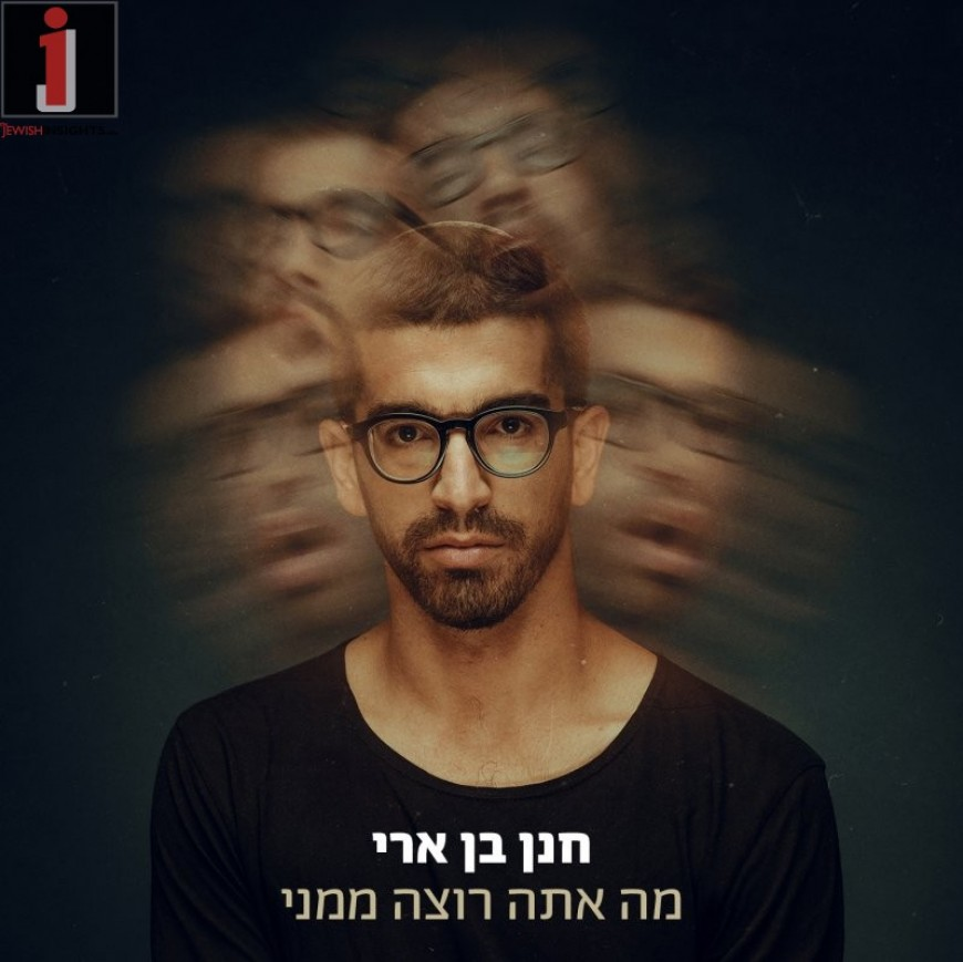 "Chanan Ben Ari Releases New Single ""Mah Atah Rotzeh Mimeni"""