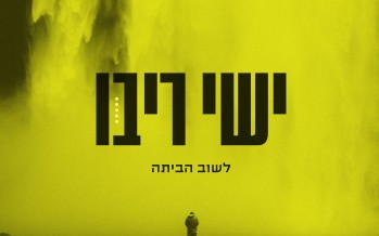 "The New Song From Ishay Ribo ""Lashuv Habaita"""