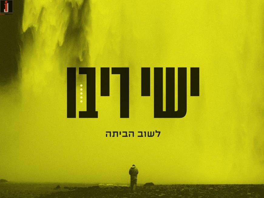"""The New Song From Ishay Ribo """"Lashuv Habaita"""""""
