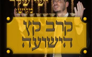 Ishay Sheler – Kareiv Keitz Ha'Yeshua