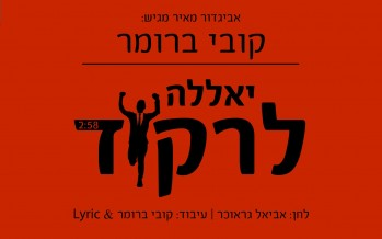 "Kobi Brummer Releases New Single ""Yalla Lirkod"""