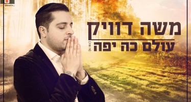Moshe Dweck – Olam Ko Yafe – NEW SONG