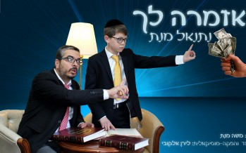 His Father Wrote & He Sang: Netanel Manet – Azamro Loch
