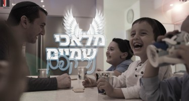 "Nir Kepten In An Exciting Song Dedicated To Children ""Malachei Shamayim"" [Official Music Video]"