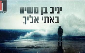 Yaniv Ben Mashiach's Ballad of Emotion: Ba'Ati Eilecha