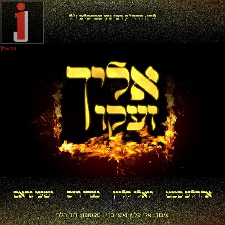 Bar Mitzvah Boy Donates Song In Honor of The Release of R' Shalom Rubashkin
