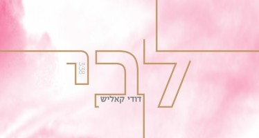 """LIBI"" The First Single Off Dudi Kalish's Longly Awaited Debut Album"