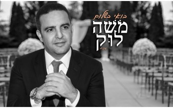 Moshe Louk – Boee B'shalom [Official Music Video]