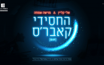 """The Chassidish Covers"" Eli Klein & Moshe Simcha"