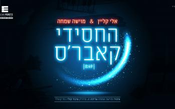 """The Chassidish Covers"" Eli Klein & Moshe Simcha"