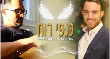 Amiram Ben Lulu & Udi Damari – Kanfei Ruach