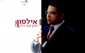 "The Video That Will Make You Fly: Avi Ilson ""Chosson & Kalla"" [Official Music Video]"