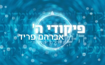 """Pikudei Hashem"" Avraham Fried Breathes New Life Into An Old Hit"