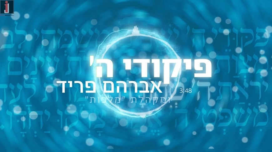 """""""Pikudei Hashem"""" Avraham Fried Breathes New Life Into An Old Hit"""