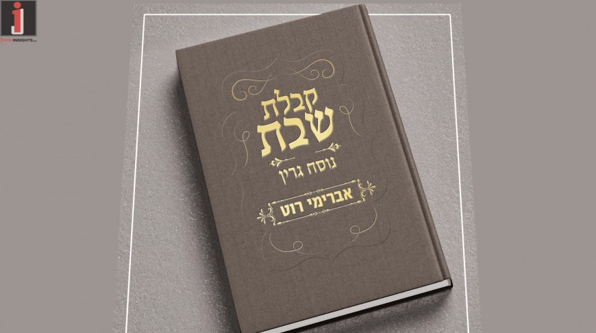 "Introducing: ""Nussach Green"" Avremi Roth & Friends"