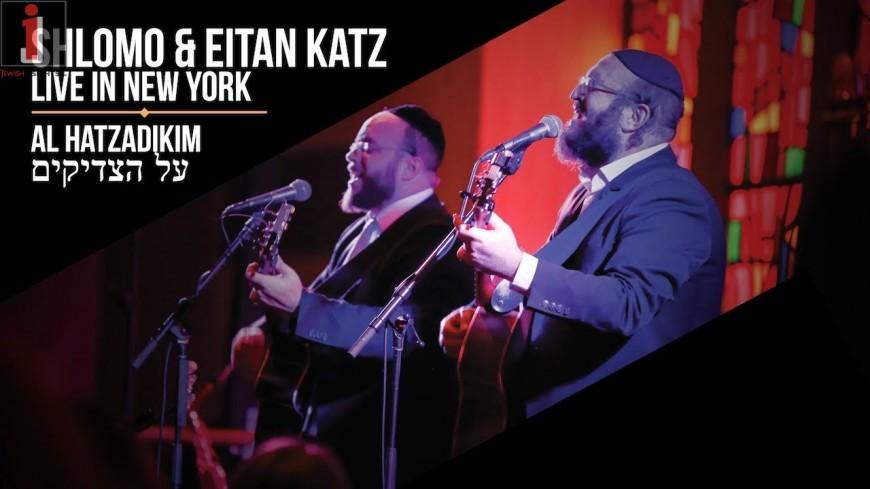 Shlomo & Eitan Katz – Al Hatzdikim