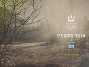 Erez Nataf Feat. Ilan Damari: Azamer B'Shvochin
