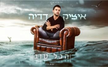 "Itzik Dadya With A New Single ""Hakol Tov"" [Lyrical Video]"