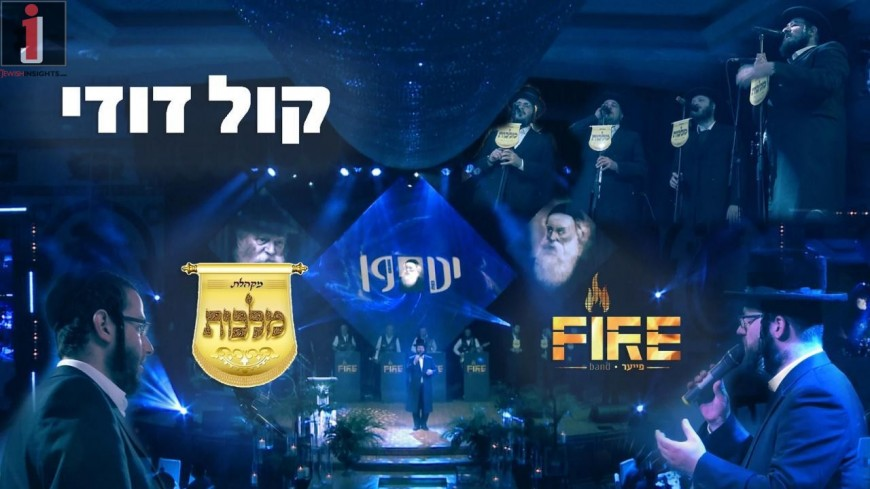 Malchus Choir, Baruch Vizel & Fire – Kol Dodi