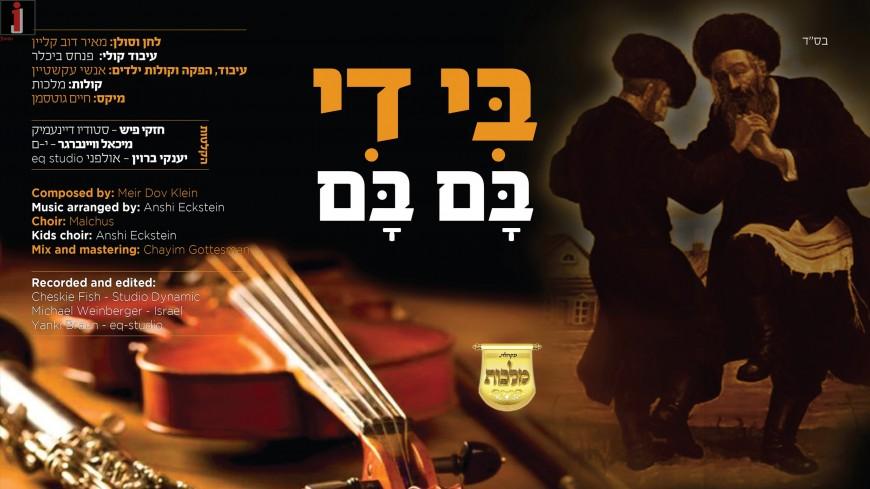 Meir Dov Klein & Malchus Choir – Bi Di Bom Bom