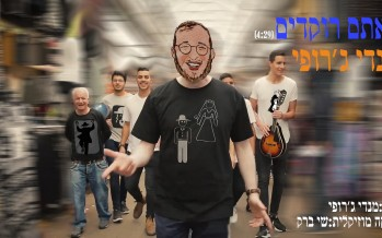 "Mendy Jerufi Releases New Single With Awesome Music Video ""V'Atem Rokdim"""