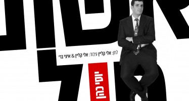 "Yossi Kohen Starts His Musical Career With A Lively & Promising Debut Single – ""Eishes Chayil"""