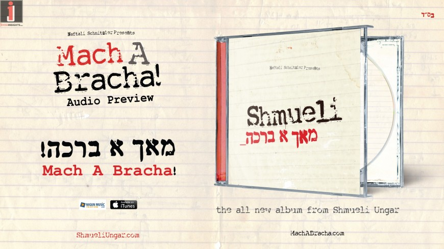 Naftali Schnitzler Presents: Shmueli Ungar – Mach A Bracha! [AUDIO PREVIEW]