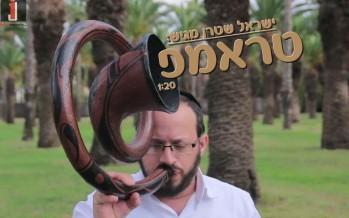 Musician Israel Shtern – Trump