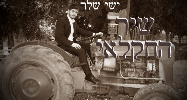 Yishai Sheller, On A Tractor Presents His Newest Song: Shir HaChaklai (The Agricultural Song)