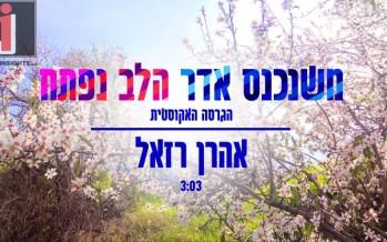 Aaron Razel: Mishenichnas Adar Halev Poteach