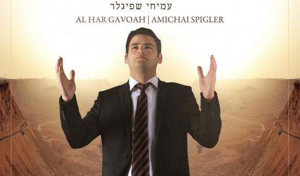 Amichai Spigler – Al Har Gavoah [Audio Sampler]