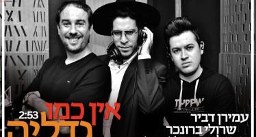 """Amiran Driv & Sruli Broncher feat. Uri Lazerovich: """"Ein Kmo Gedalia"""""""