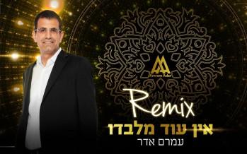 Amram Adar – Ein Od Milvado REMIX