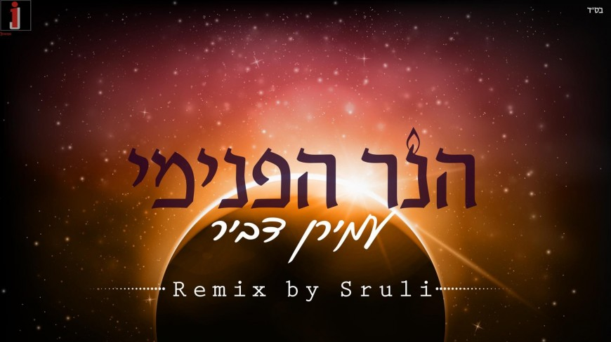 "Amiran Dvir ""Haneir Hapnimi/The Inner Flame"" Official Remix"