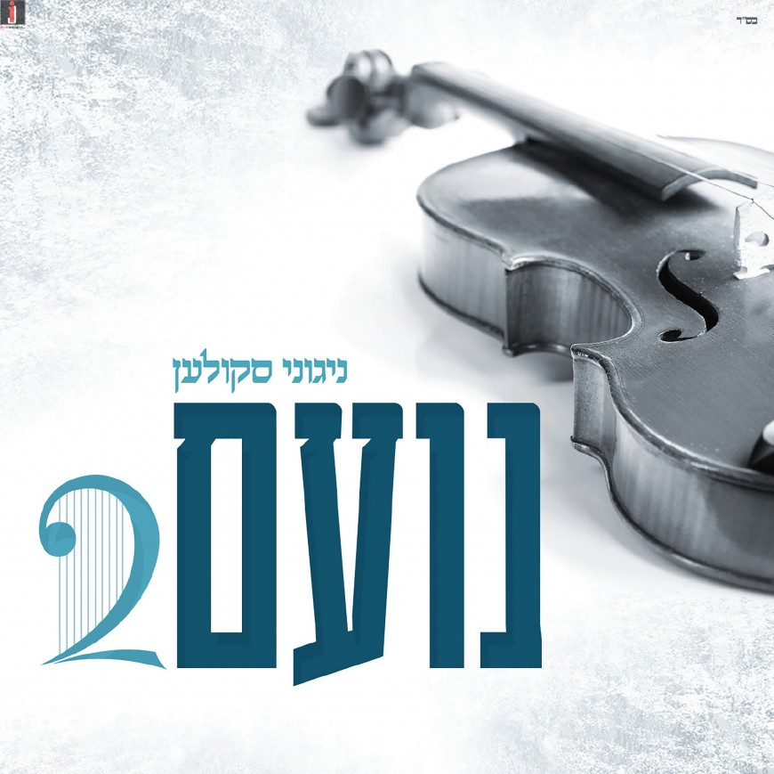 """The Highly Anticipated Album """"Noam 2″ is Finally Here!"""