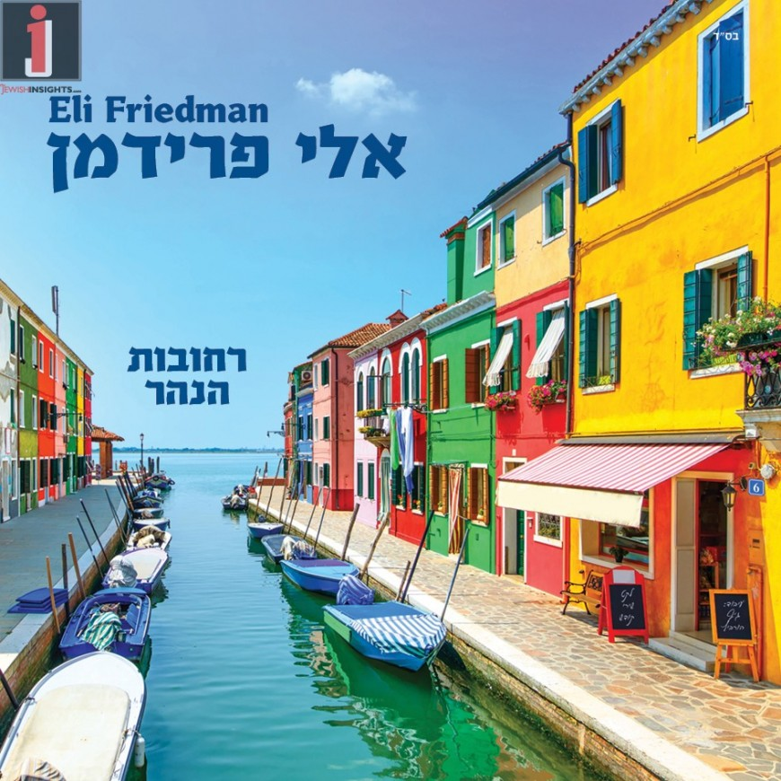 For The First Time In Chassidic Music, Singer Eli Friedman Says Download His New Album For FREE!