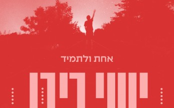 "Yishai Ribo Releases A New Single ""Achat Uletamid"""