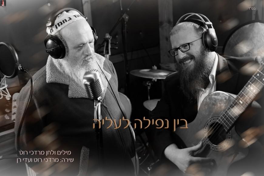 Mordechai Roth & Adi Ran – Close Your Eyes [Official Music Video]
