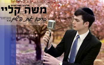 "Moshe Klein In A New & Rhythmic Single – ""Barechu Et Hashem"""