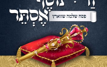 Pesach Shlomo Schwartz – Vatosef Esther