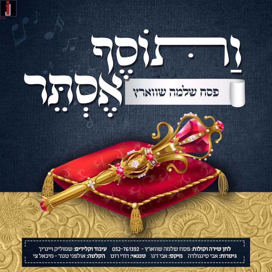 Pesach Shlomo Schwartz – Vatosef Esther
