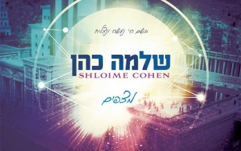 "Shloime Cohen Releases New Album ""Mitzapim"" [Audio Sampler]"