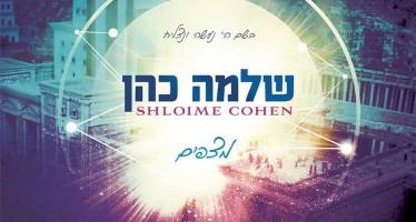 "Shloime Cohen Releases New Album ""Mitzapim"" [Audio Sampler]"