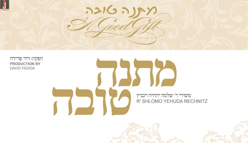 """Matana Tovah"" R' Shlomo Yehuda Rechnitz With A New Album"