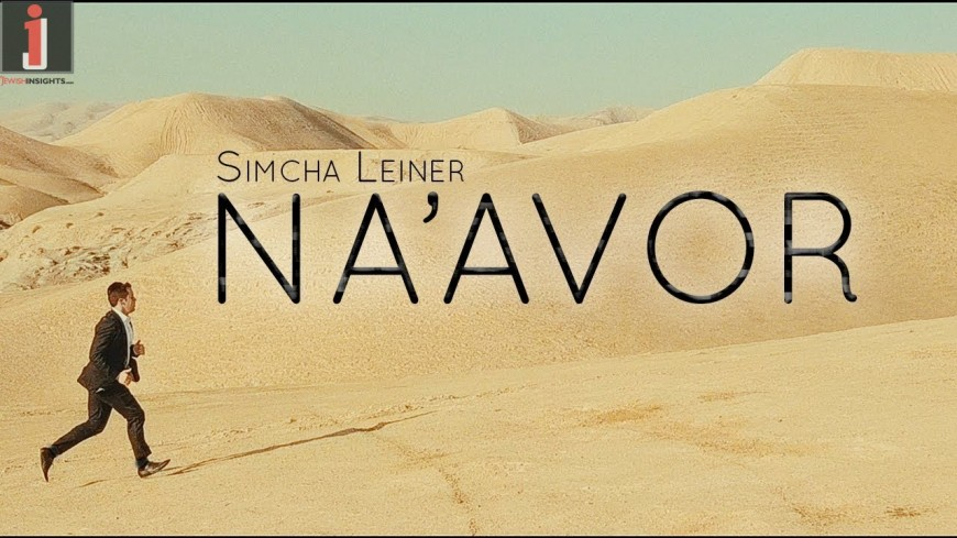 Simcha Leiner | Na'avor | Official Music Video