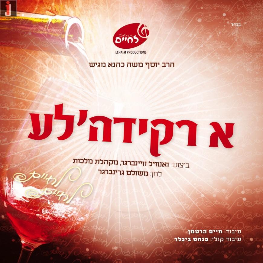 NEW ALBUM – LCHAIM SIMCHA TISH