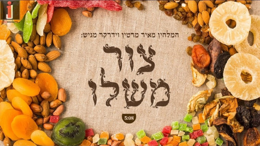 Tzur Mishelo – Yaakov Rosenfeld – Martin Widerker