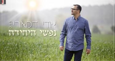 """Udi Damari Sings R' Shmuel Brazil """"Nafshi Ha'Yechida"""""""